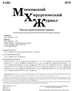 2015-moskovskiy-hirurgicheskiy-zhurnal-1