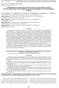 2015-zhurnal-kryimskiy-zhurnal-eksper-i-klin-meditsinyi-1