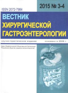 titul-vestnik-hirur-gastroent