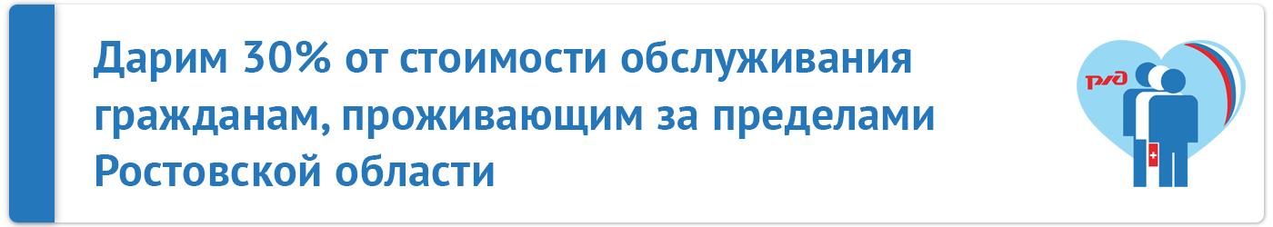Скидка для граждан, проживающих за пределами Ростовской области