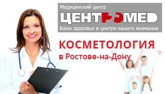 Косметология в Ростове-на-Дону
