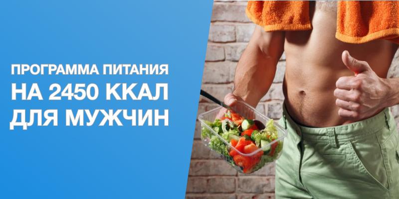 Программа питания<br /> на 2450 ккал<br /> для мужчин